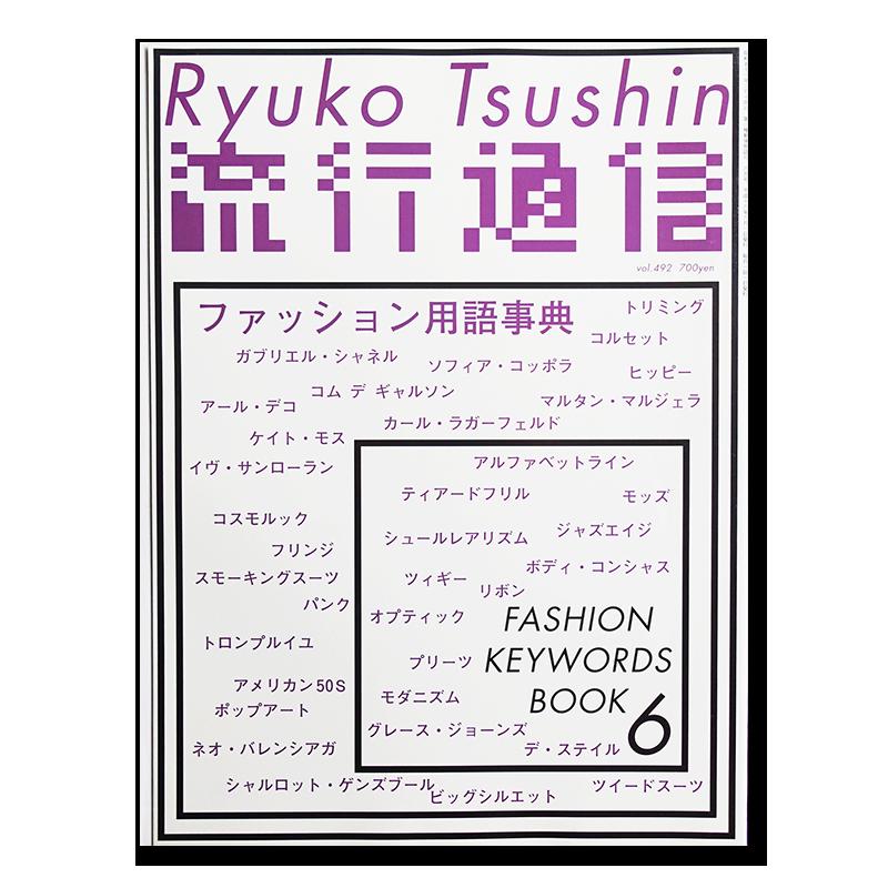 流行通信 Ryuko Tsushin 2004年6月号 vol.492 ファッション用語事典 服部一成