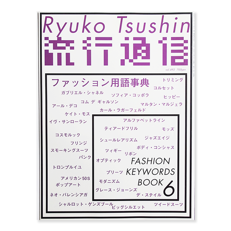 流行通信 Ryuko Tsushin 2004年6月号 vol.492 ファッション用語事典 服部一成 Kazunari Hattori