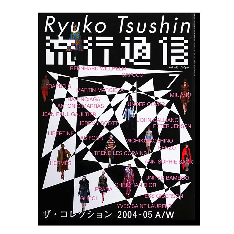 流行通信 Ryuko Tsushin 2004年7月号 vol.493 ザ・コレクション 2004-05 A/W 服部一成 Kazunari Hattori