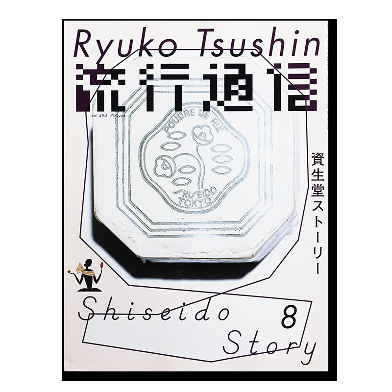 流行通信 Ryuko Tsushin 2004年8月号 vol.494 資生堂ストーリー SHISEIDO Story 服部一成