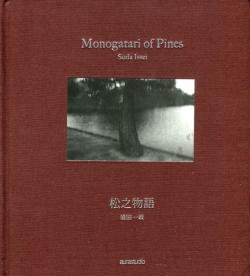 松之物語 須田一政 写真集 Monogatari of Pines by Suda Issei 署名本 signed