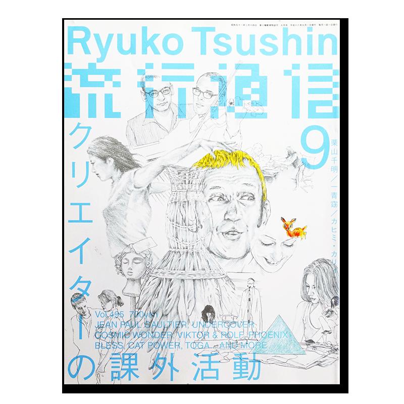 流行通信 Ryuko Tsushin 2004年9月号 vol.495 クリエイターの課外活動 古平正義 Masayoshi Kodaira