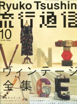 流行通信 Ryuko Tsushin 2004年10月号 vol.496 ヴィンテージ全集 古平正義