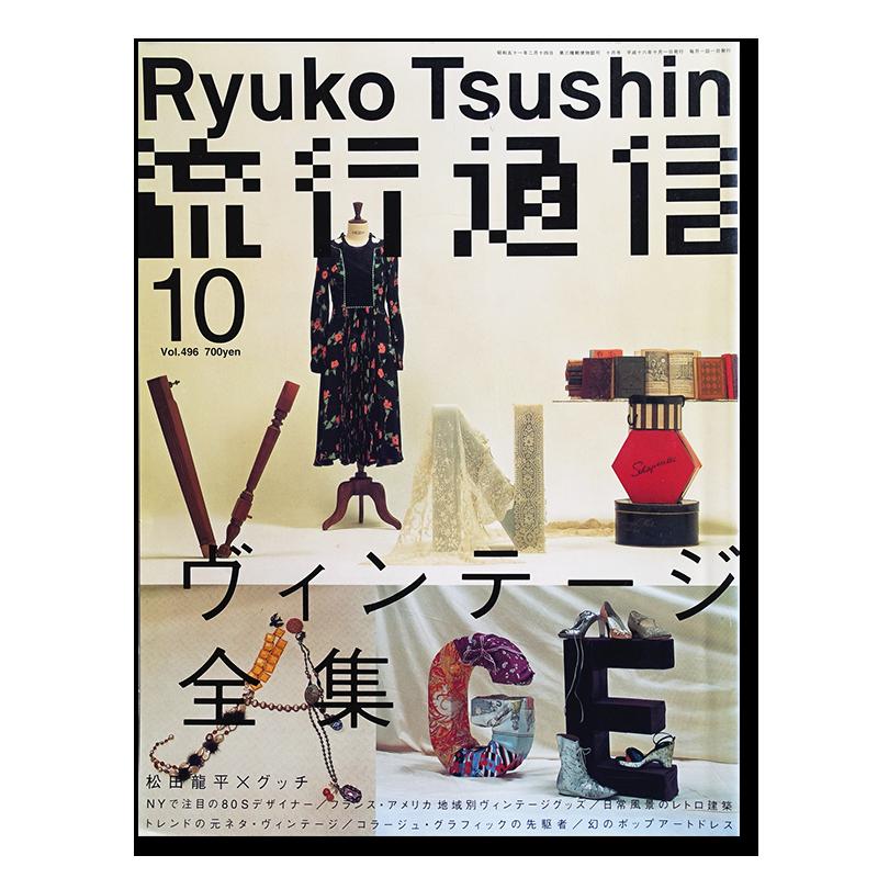 流行通信 Ryuko Tsushin 2004年10月号 vol.496 ヴィンテージ全集 古平正義 Masayoshi Kodaira