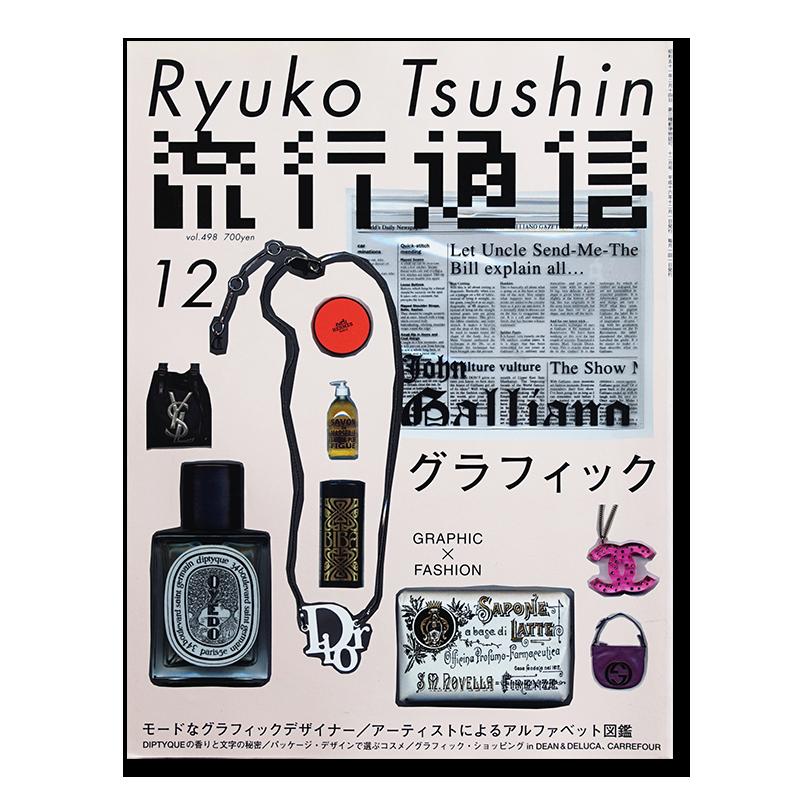 流行通信 Ryuko Tsushin 2004年12月号 vol.498 グラフィック×ファッション