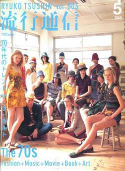 流行通信 Ryuko Tsushin 2005年5月号 vol.503 70年代のトレンド ア・ラ・カルト 小野英作