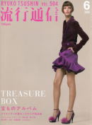流行通信 Ryuko Tsushin 2005年6月号 vol.504 宝ものアルバム 小野英作