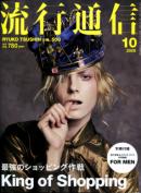 流行通信 Ryuko Tsushin 2005年10月号 vol.508 最強のショッピング作戦 小野英作