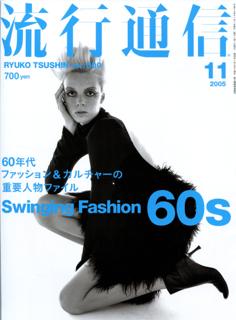 流行通信 Ryuko Tsushin 2005年11月号 vol.509 60年代ファッション&カルチャーの重要人物 小野英作