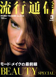流行通信 Ryuko Tsushin 2006年3月号 vol.513 モード・メイクの最前線 小野英作
