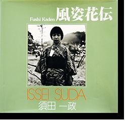 風姿花伝 須田一政 写真集 FUSHI KADEN Issei Suda ソノラマ写真選書16
