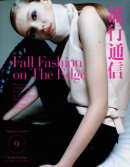 流行通信 Ryuko Tsushin 1999年9月号 vol.434 Fall Fashion on The Edge
