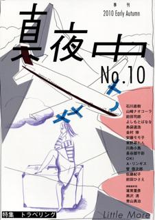 真夜中 No.10 季刊 2010年 特集 トラベリング