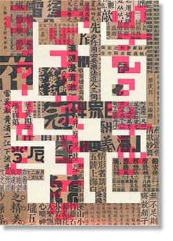 上海字記 百年漢字設計檔案 Shanghai Typography 1900-2014 姜庆共 刘瑞樱