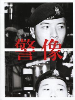 警像 陳偉江 写真集 Chan Wai Kwong 署名本 signed