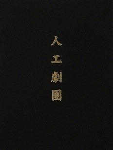 人工劇團 張巍 写真集 ARTIFICIAL THEATER Zhang Wei 署名本 signed