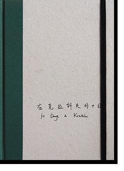 在克拉科夫的十日 楊圓圓 写真集 10 Days in Krakow Yuanyuan Yang 署名本 signed