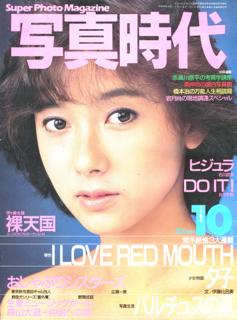 写真時代 1984年10月号 第25号 Super photo magazine No.25 荒木経惟 森山大道 他
