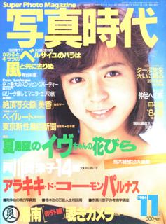 写真時代 1984年11月号 第27号 Super photo magazine No.27 荒木経惟 森山大道 他