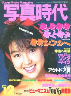 写真時代 1984年12月号 第28号 Super photo magazine No.28 荒木経惟 森山大道 倉田精二 他