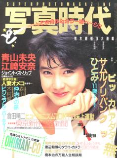 写真時代 1985年1月号 第30号 Super photo magazine No.30 荒木経惟 森山大道 倉田精二 他