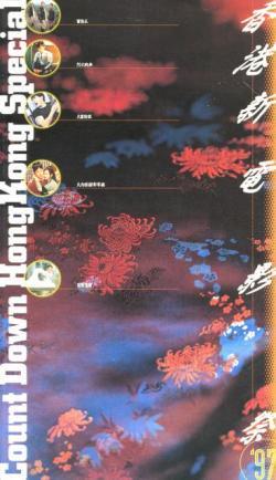 香港新電影祭 '97 Count Down Hong Kong Special 映画パンフレット