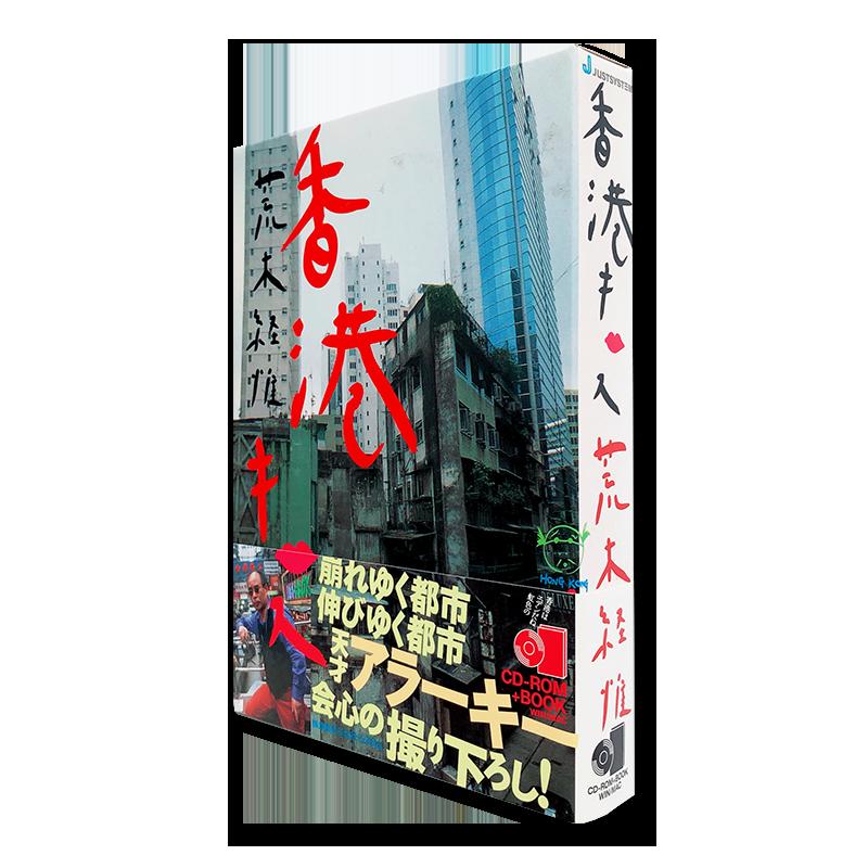 香港キッス 荒木経惟 HONG KONG KISS Nobuyoshi Araki CD-ROM+BOOK