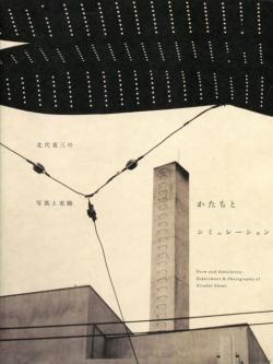 かたちとシミュレーション 北代省三の写真と実験 FORM & SIMULATION Kitadai Shozo