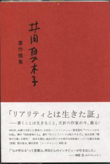 井田真木子 著作撰集 Ida Makiko