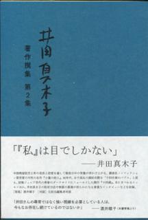 井田真木子 著作撰集 第2集 Ida Makiko