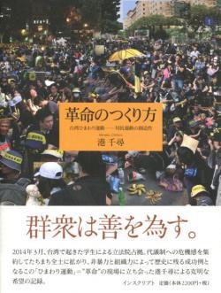革命のつくり方 台湾ひまわり運動 対抗運動の創造性 港千尋 Minato Chihiro