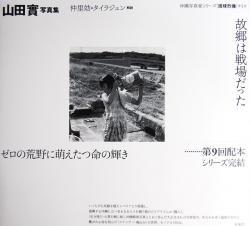 故郷は戦場だった 山田實 写真集 Minoru Yamada 沖縄写真家シリーズ 琉球烈像 第1巻