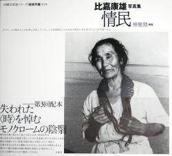 情民 比嘉康雄 写真集 Yasuo Higa 沖縄写真家シリーズ 琉球烈像 第2巻