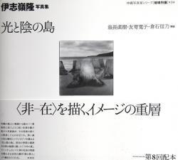 光と陰の島 伊志嶺隆 写真集 Takashi Ishimine 沖縄写真家シリーズ 琉球烈像 第3巻