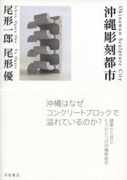沖縄彫刻都市 尾形一郎 & 尾形優 OKINAWAN SCULPTURE CITY Ichiro Ogata & Yu Ogata