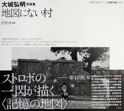 地図にない村 大城弘明 写真集 Hiroaki Oshiro 沖縄写真家シリーズ 琉球烈像 第4巻
