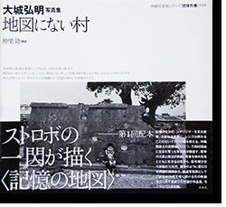 <img class='new_mark_img1' src='https://img.shop-pro.jp/img/new/icons57.gif' style='border:none;display:inline;margin:0px;padding:0px;width:auto;' />地図にない村 大城弘明 写真集 沖縄写真家シリーズ 琉球烈像 第4巻 Hiroaki Oshiro:Chizu ni nai Mura