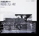 地図にない村 大城弘明 写真集 沖縄写真家シリーズ 琉球烈像 第4巻 Hiroaki Oshiro:Chizu ni nai Mura