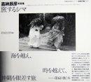 旅するシマ 嘉納辰彦 写真集 Tatsuhiko Kanou 沖縄写真家シリーズ 琉球烈像 第6巻