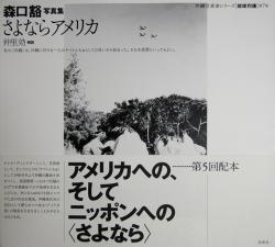 さよならアメリカ 森口豁 写真集 Katsu Moriguchi 沖縄写真家シリーズ 琉球烈像 第7巻
