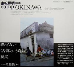 camp OKINAWA 東松照明 写真集 Shomei Tomatsu 沖縄写真家シリーズ 琉球烈像 第9巻