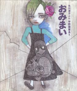 おみまい 矢川澄子 宇野亜喜良 Yagawa Sumiko + Uno Akira 署名本 signed