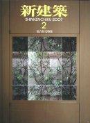 新建築 2007年2月号 集合住宅特集 SHINKENCHIKU: 2007 2