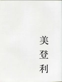 美登利 荒木経惟 写真集 MIDORI Araki Nobuyoshi First edition