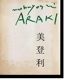 美登利 初版 荒木経惟 写真集 MIDORI First Edition Araki Nobuyoshi 署名本 signed