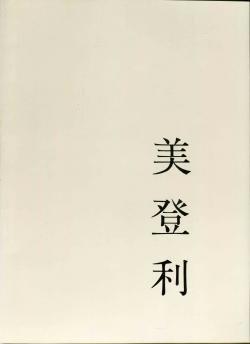 美登利 二版 荒木経惟 写真集 MIDORI Second Edition Araki Nobuyoshi