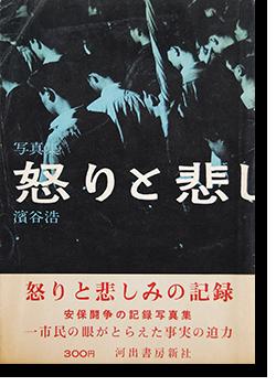 怒りと悲しみの記録 濱谷浩 写真集 Record of Anger and Sadness HIROSHI HAMAYA