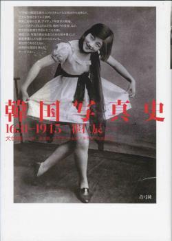 韓国写真史 1631-1945 崔仁辰 Choi InJin チェインジン