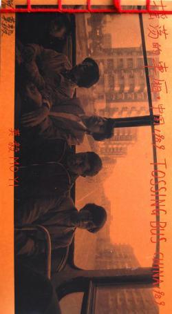 摇荡的車厢 中国 1989-1990 莫毅 Tossing Bus 1989-1990 by MO YI 署名本 signed