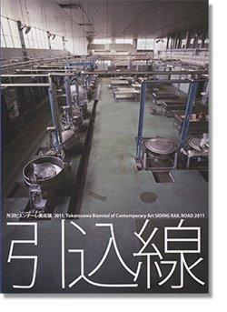 引込線 所沢ビエンナーレ美術展 Tokorozawa Biennial of Contemporary Art SIDING RAIL ROAD 2011